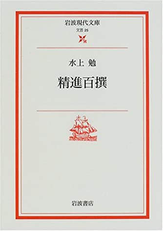 精進百撰 (岩波現代文庫)