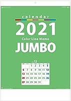2021年 令和3年 カレンダー カラーラインメモ・ジャンボ カレンダー 特大サイズ ジャンボカレンダー