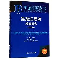 黑龙江蓝皮书:黑龙江经济发展报告(2020)