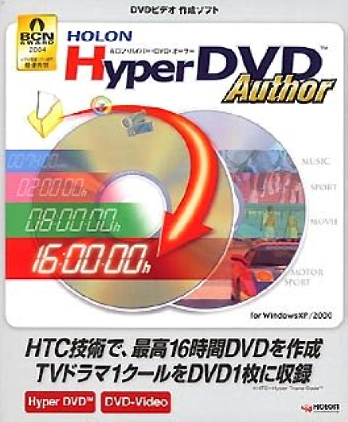 台無しにさせる大工Holon Hyper DVD Author
