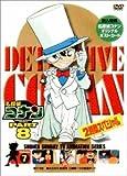 名探偵コナンPART8 Vol.7[DVD]