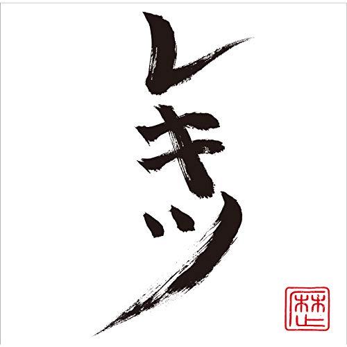 狩りから稲作へ feat. 足軽先生・東インド貿易会社マン