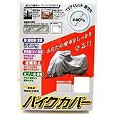 バイガルー(By Garoo) オックスボディーカバー M BB-1002 バイクカバー