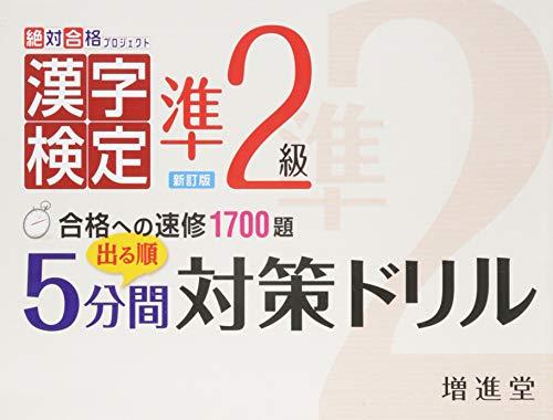漢字検定 準2級 出る順5分間対策ドリル: 合格への速修1700題