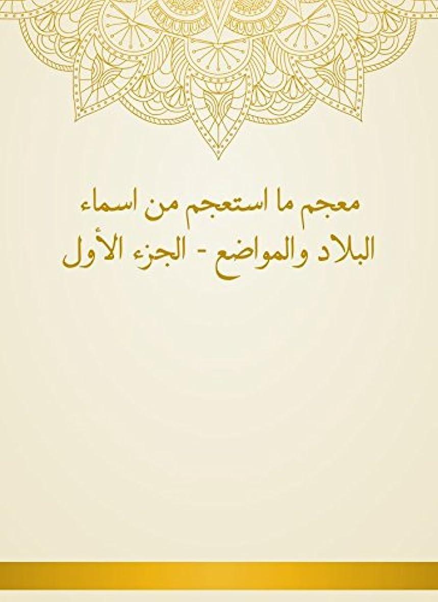 シエスタ起業家厳密に????? ?? ?????? ?? ????? ?????? ???????? - ????? ?????? (Arabic Edition)