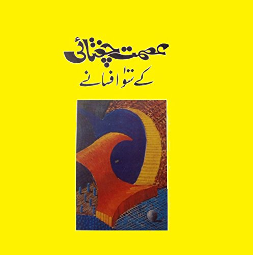 Muntakhib Afsanay by Ismat Chughtai audiobook cover art