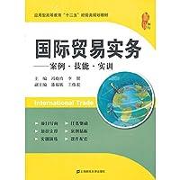 International Trade Practice: Case Skills Training(Chinese Edition)