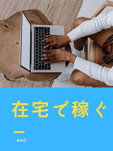 在宅で稼ぐ: 家にいながら自由に月20万円を稼ぐガイドブック【初心者向け・未経験・高収入】