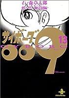 サイボーグ009 (13) (秋田文庫)