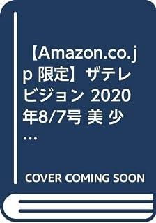 【Amazon.co.jp 限定】ザテレビジョン 2020年8/7号 美 少年 東西表紙2種類セット