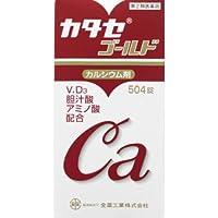 【第2類医薬品】カタセゴールド 504錠