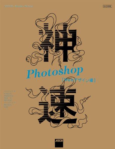神速Photoshop[Webデザイン編] CC対応 (アスキー書籍)