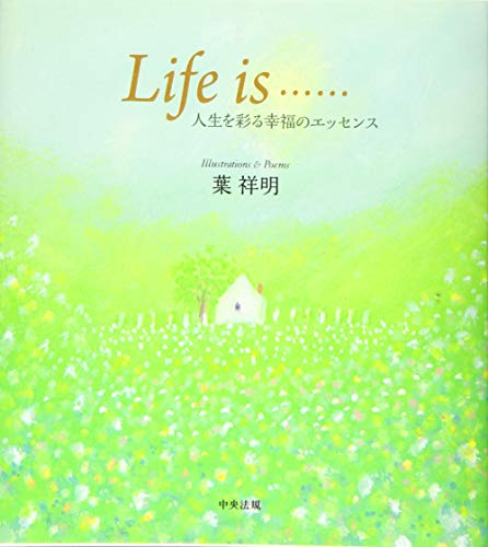 Life is…… ―人生を彩る幸福のエッセンス