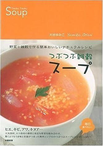 つぶつぶ雑穀スープ