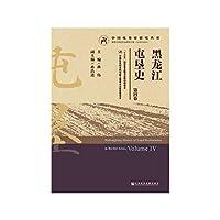 黑龙江屯垦史(第四卷)