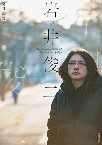 岩井俊二: 『Love Letter』から『ラストレター』、そして『チィファの手紙』へ