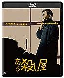 ある殺し屋 修復版[Blu-ray/ブルーレイ]