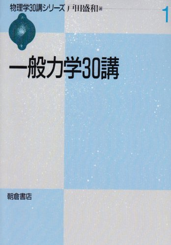 一般力学30講 (物理学30講シリーズ)