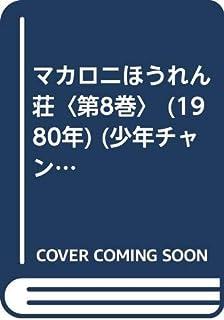 マカロニほうれん荘〈第8巻〉 (1980年) (少年チャンピオン・コミックス)