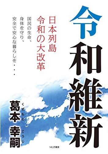 令和維新 日本列島令和の大改革の詳細を見る