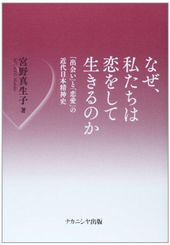 なぜ、私たちは恋をして生きるのか―「出会い」と「恋愛」の近代日本精神史