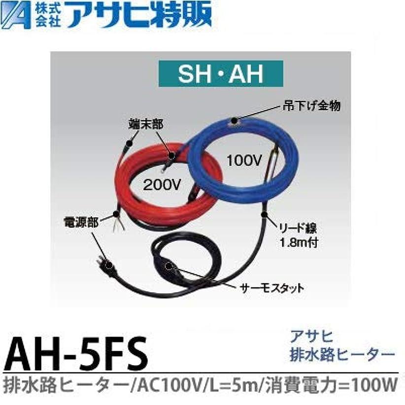 誘発する弾薬評論家【アサヒ特販】アサヒ排水路ヒーターAC100V/5m(消費電力100W)AH-5FS