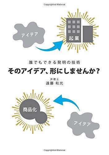 誰でもできる発明の技術 そのアイデア、形にしませんか?