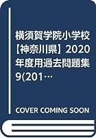 横須賀学院小学校【神奈川県】 2020年度用過去問題集9(2019+幼児テスト)