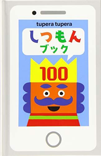 しつもんブック100