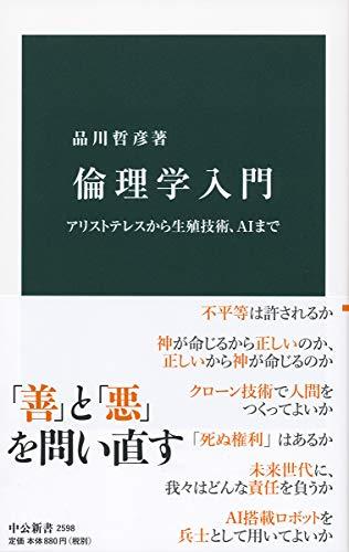 倫理学入門-アリストテレスから生殖技術、AIまで (中公新書)