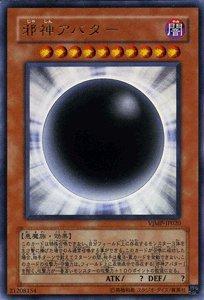 遊戯王カード 【邪神アバター】【ウルトラ】 VJMP-JP020-UR ≪書籍付属カード≫