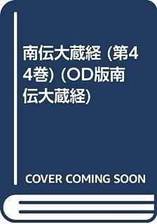 南伝大蔵経 (第44巻) (OD版南伝大蔵経)