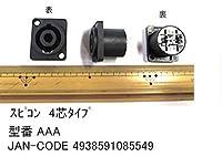 スピコン端子(角型/4芯タイプ)(CC-AAA)