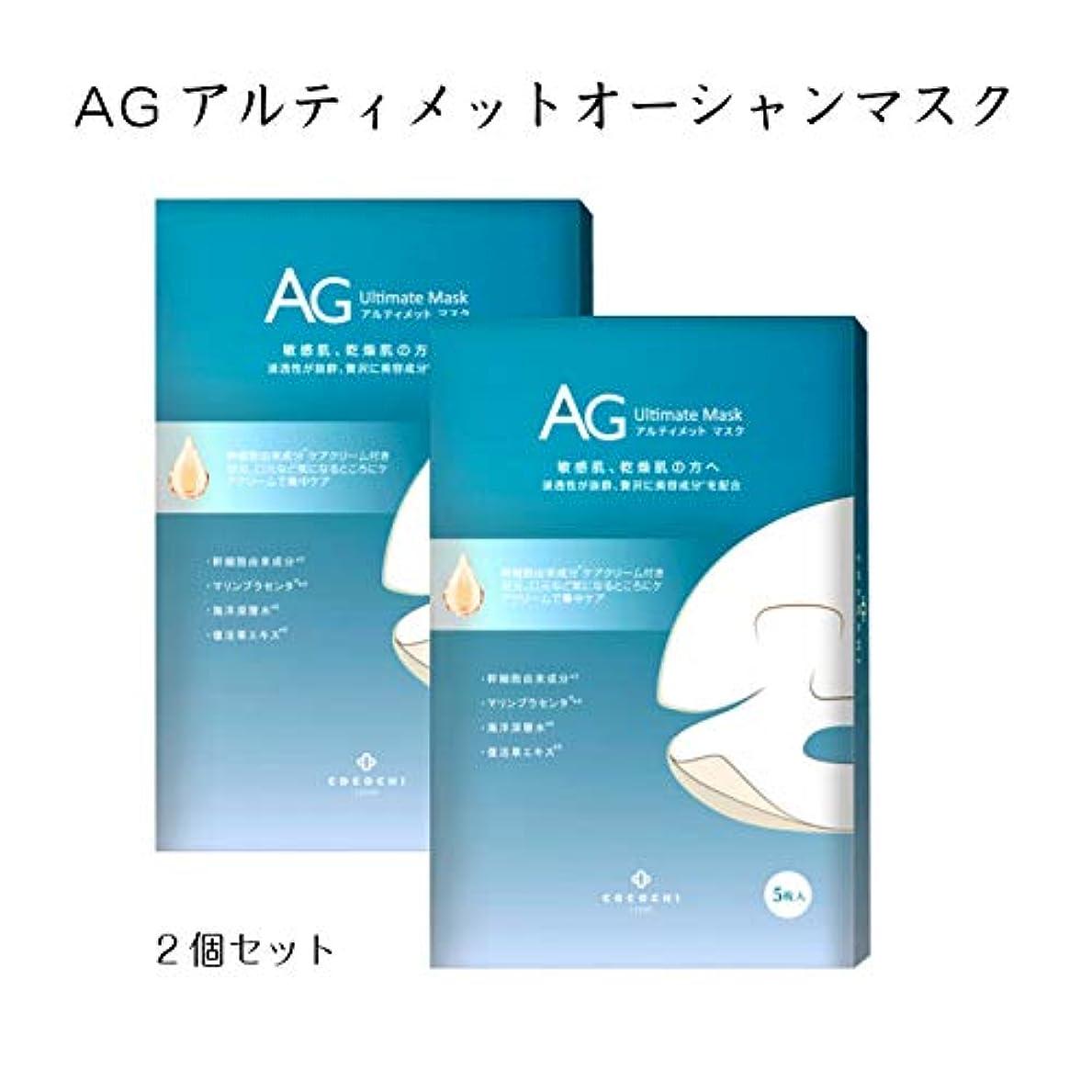 アンティークメッセージチョコレートココチ アルティメットオーシャン マスク 2個セット