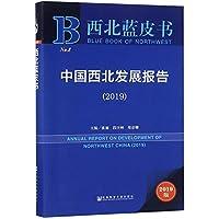 西北蓝皮书:中国西北发展报告(2019)
