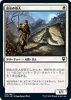 【FOIL】マジックザギャザリング CMR JP 019 宿命の旅人 (日本語版 コモン) 統率者レジェンズ