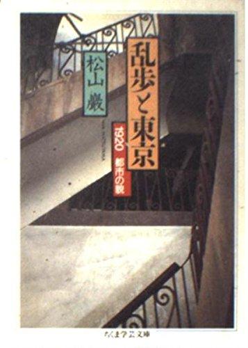 乱歩と東京 (ちくま学芸文庫)の詳細を見る