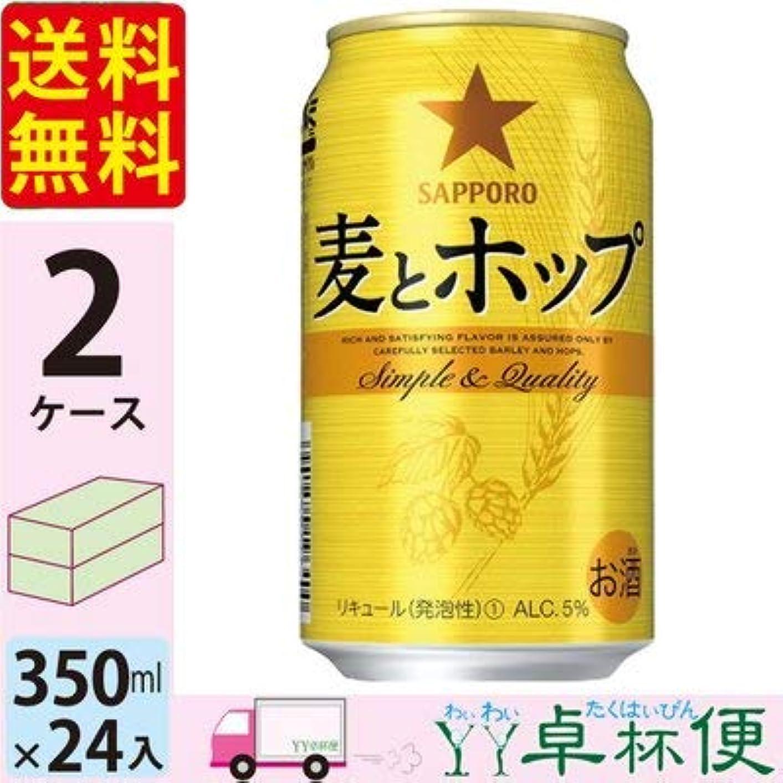 サッポロビール 麦とホップ 350ml 24缶入 2ケース (48本)