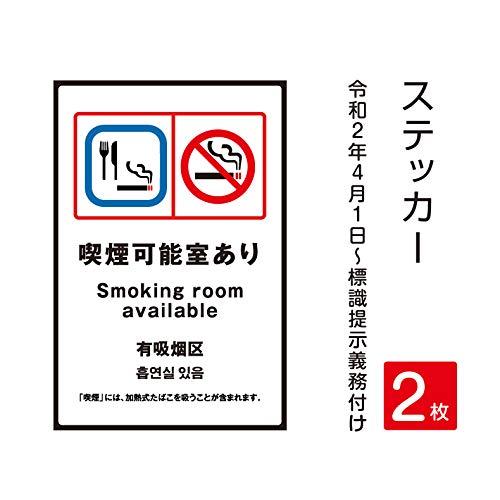 「喫煙可能室あり」 禁煙 喫煙禁止 標識掲示 ステッカー 背面グレーのり付き 屋外対応 防水◎ 店舗標識や室内掲示にも!シールタイプ stk-c015 (4枚)