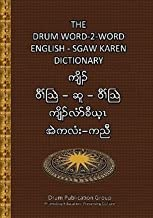 The Drum Word-2-Word English - Sgaw Karen Dictionary