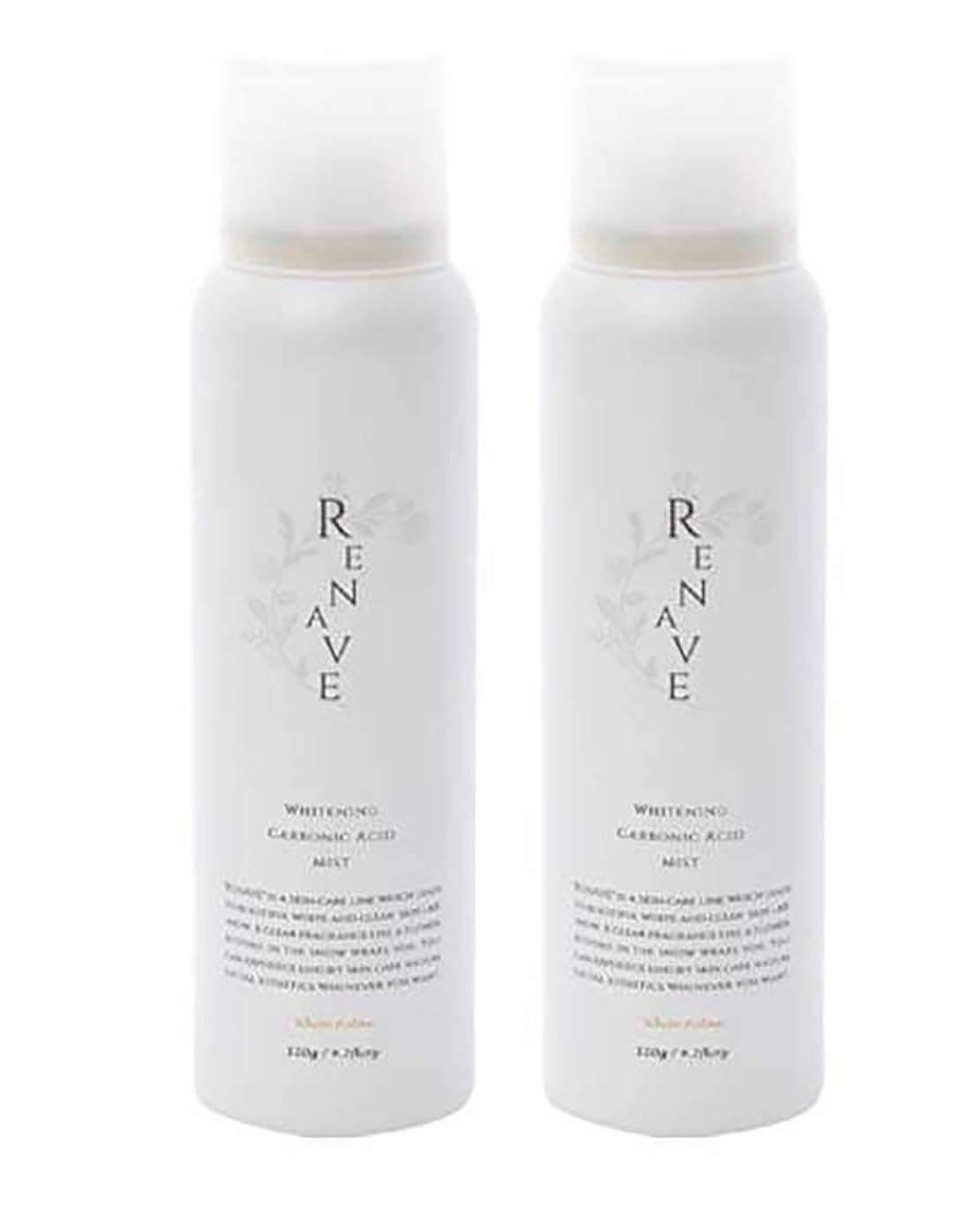 フィドル区別する省略するRENAVE(リネーヴェ) 高濃度炭酸ミスト 薬用美白化粧水 120ml 2本セット