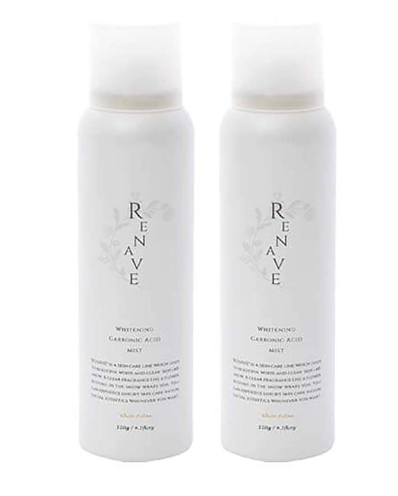 オフェンスラベ貪欲RENAVE(リネーヴェ) 高濃度炭酸ミスト 薬用美白化粧水 120ml 2本セット