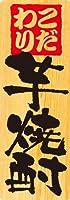 のぼり屋工房 ☆Pメニューシール 6967 芋焼酎
