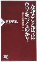 表紙: なぜ<ことば>はウソをつくのか? 理性と直観の哲学バトル! (PHP新書) | 新野哲也