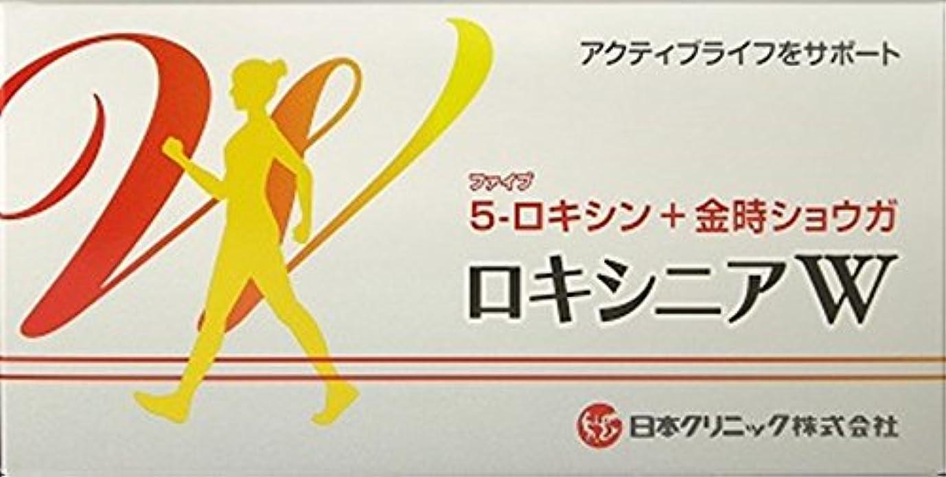 混雑レビュアーコンサルタント日本クリニック ロキシニアW 150粒