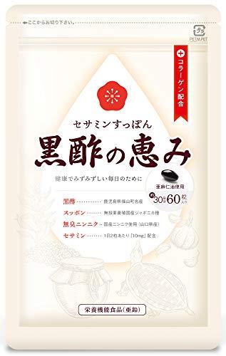 セサミンすっぽん黒酢の恵み にんにく 亜麻仁油 黒酢濃縮30倍 1500mg 厳選10種配合 サプリ