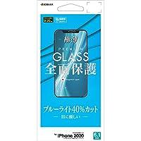 ラスタバナナ iPhone12 12 Pro 6.1インチ フィルム 全面保護 強化ガラス 0.2mm ブルーライトカット 高光沢 アイフォン 液晶保護 GE2576IP061
