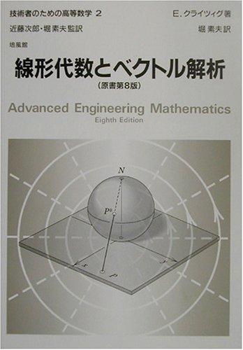 線形代数とベクトル解析 (技術者のための高等数学)