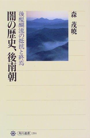 闇の歴史、後南朝  後醍醐流の抵抗と終焉 (角川選書)の詳細を見る