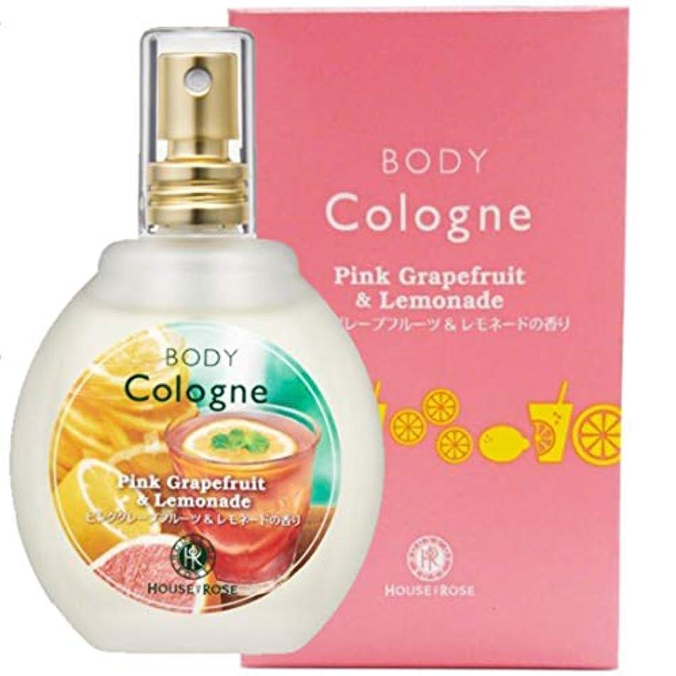 討論もの実証するHOUSE OF ROSE(ハウスオブローゼ) ボディコロン PL(ピンクグレープフルーツ&レモネードの香り)45mL